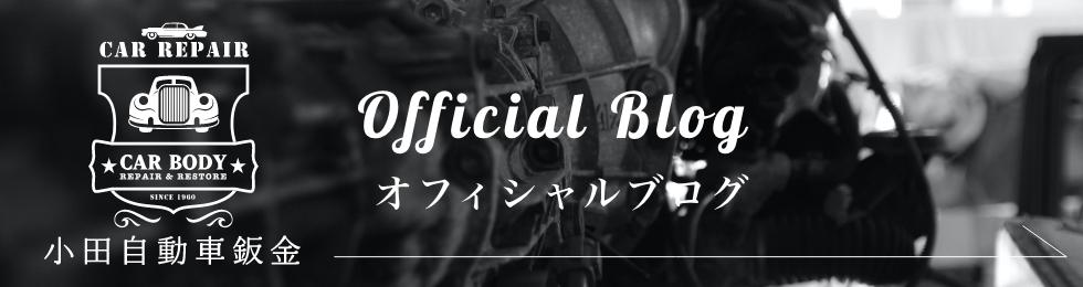 小田自動車鈑金 オフィシャルブログ